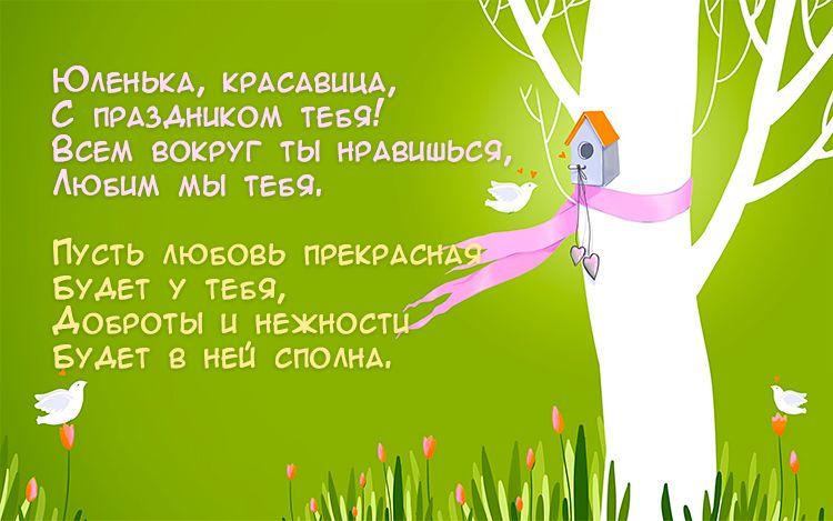 Поздравление с днем рождения картинки женщине юле, утро смешные картинки
