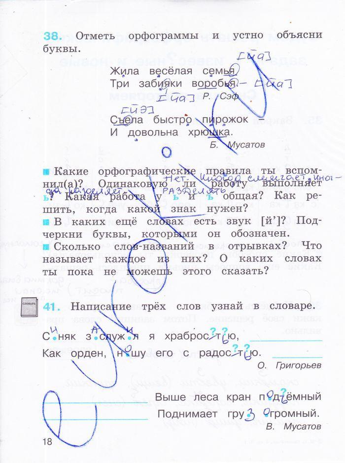 Готое домашние задани по русскому зку за 3 класс солоейик кузменко