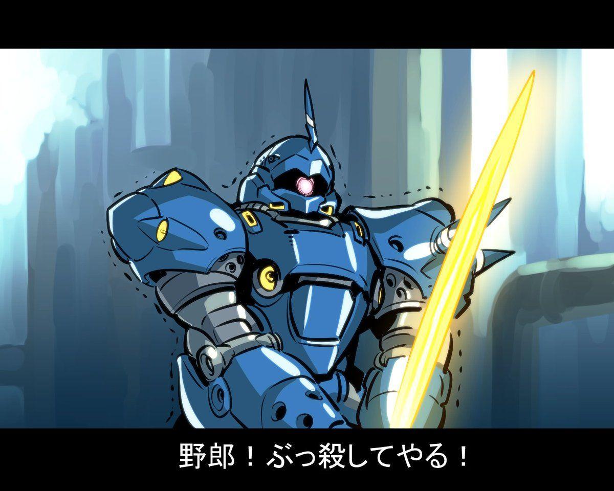 加藤拓弐 漫画版ナイツ マジック最新 巻発売中 On Twitter Anime Mecha Anime Gundam