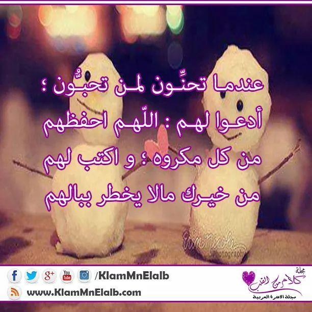 بدعيلك ليل ونهار ربى يحفظك ويحميك Eid