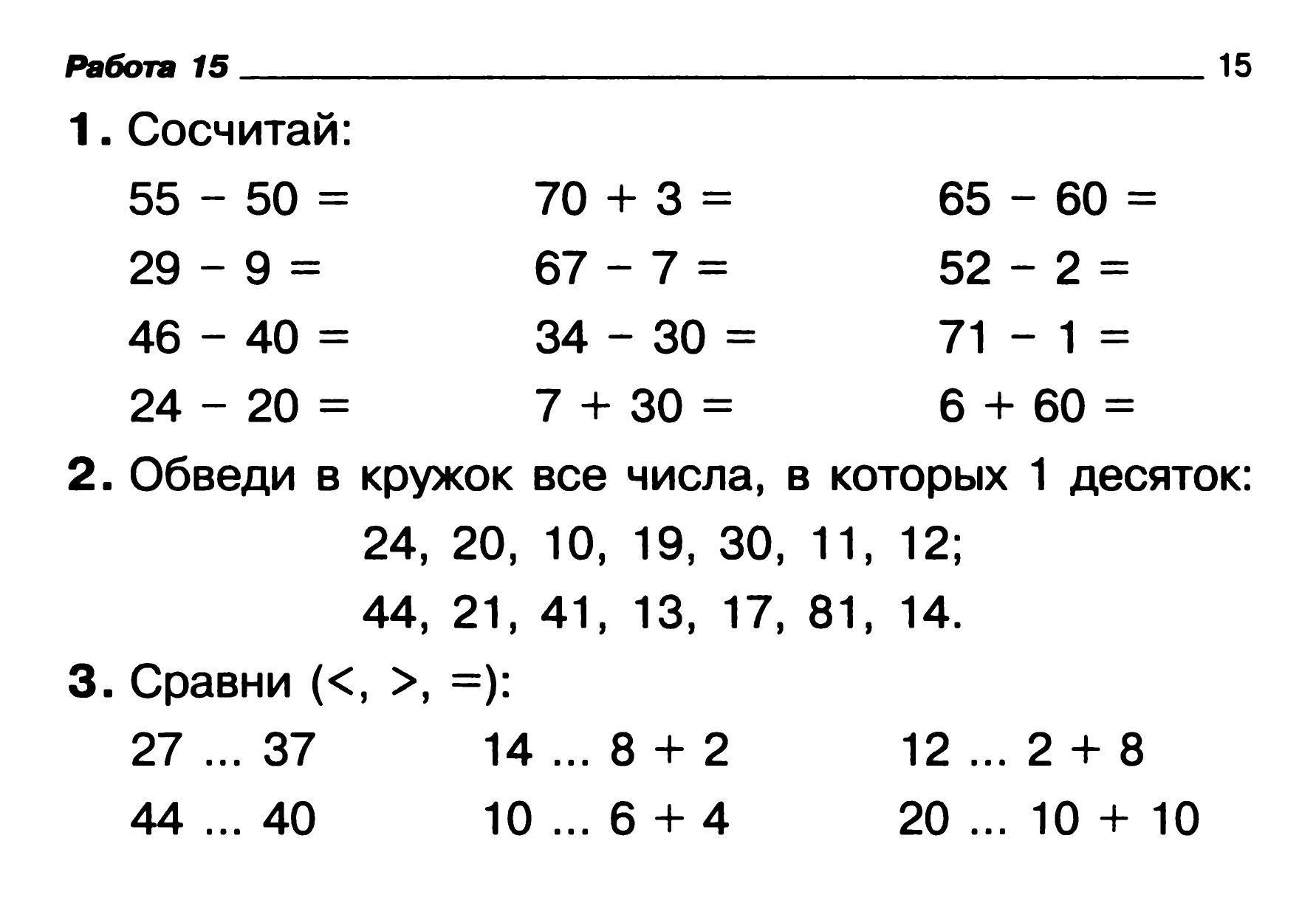 Игры математика 2 класс примеры и задачи для девочек
