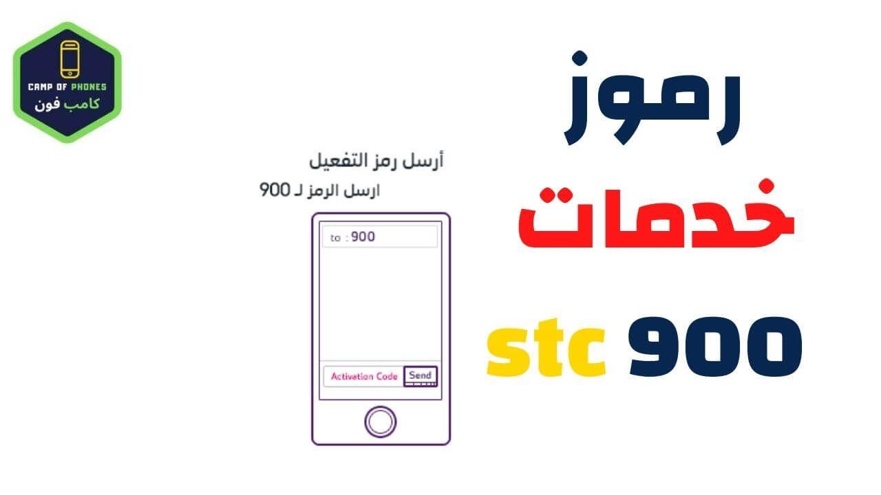 اهم رموز خدمات Stc 900 الاتصالات السعودية Coding Phone Activities