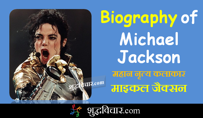 Spanish Armada Essay Michael Jackson Biography In Hindi Michael Jackson In Hindi Michael  Jackson Life History In Pro Life Argument Essay also Short Term And Long Term Career Goals Essay Michael Jackson Biography In Hindi Essay On The Other Wes Moore