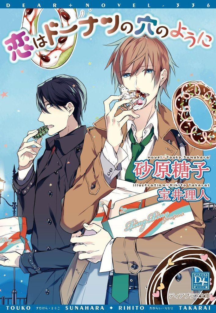 ぷちぷち koi wa donut no ana no you ni 恋はドーナツの穴のように manga art manga anime anime