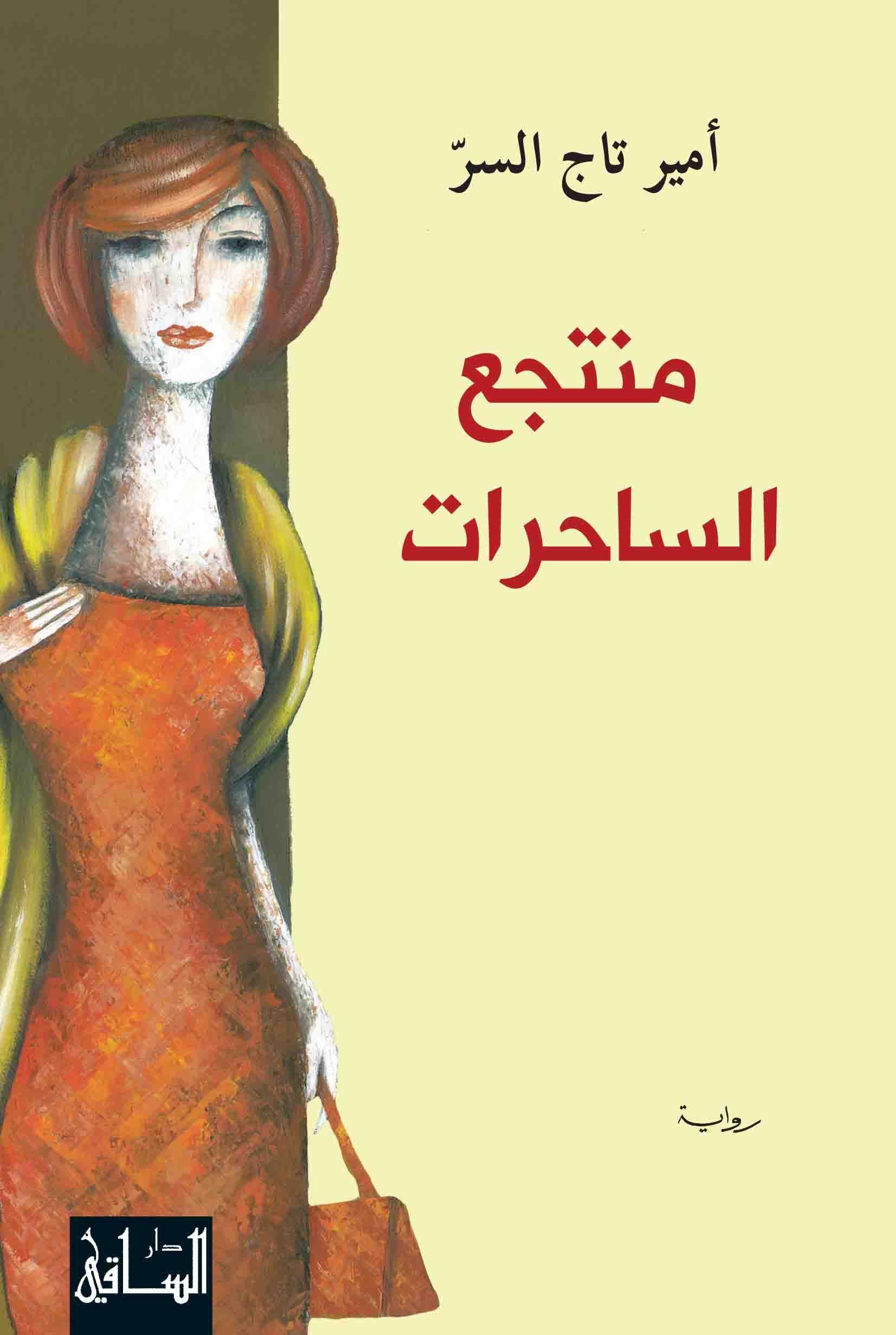 قصة الجندي و الساحرة I سلسلة أجمل القصص للأطفال Book Cover Books Art