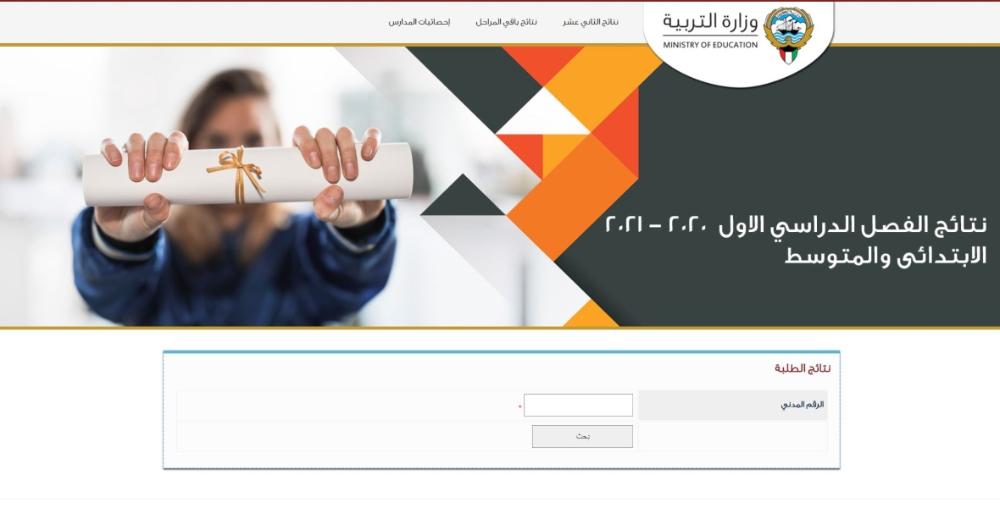 المربع الالكتروني لنتائج طلاب الكويت 2021 رابط موقع طالب Taaleb لاستعلام النتائج الابتدائية والمتوسطة والثانوية ثقفني In 2021 Pandora Screenshot Desktop Screenshot