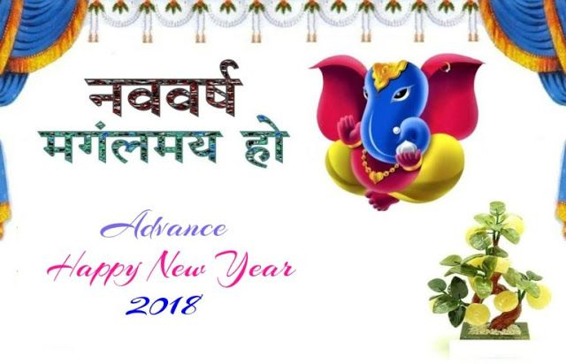 advance happy new year wishes in hindi