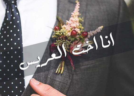 صور انا اخت العريس صور مكتوب عليها أخت العريس Home Decor Wedding Quotes Muslim Fashion Dress