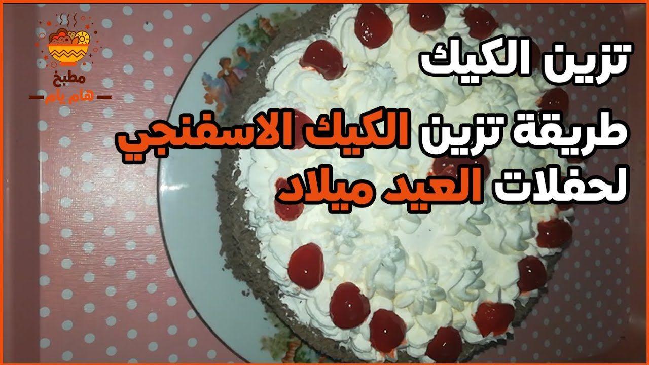 تزين الكيك طريقة تزين الكيك بطريقة سهلة Desserts Food Cake