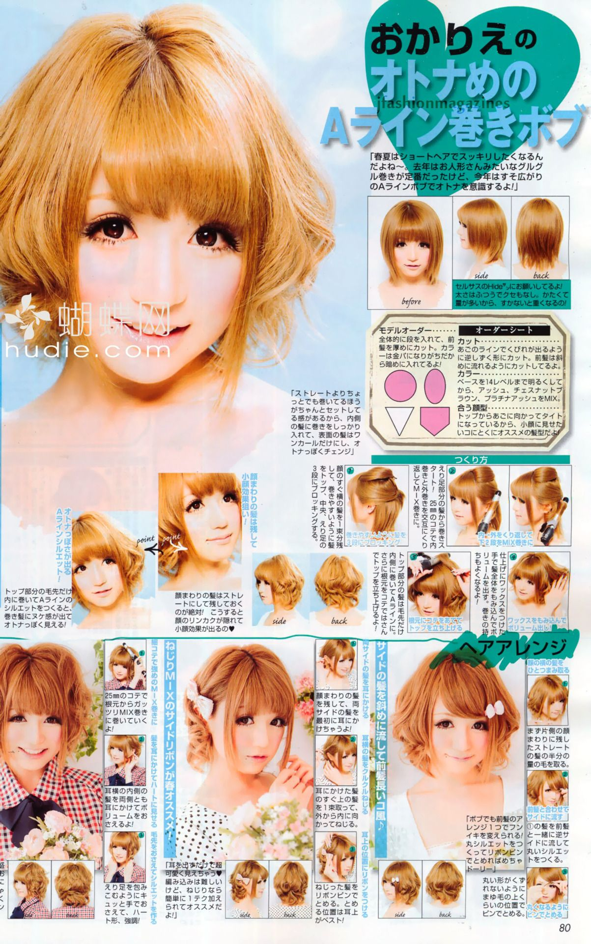 Jfashionmagazines   Kawaii hairstyles, Kawaii hair tutorial, Short hair  styles