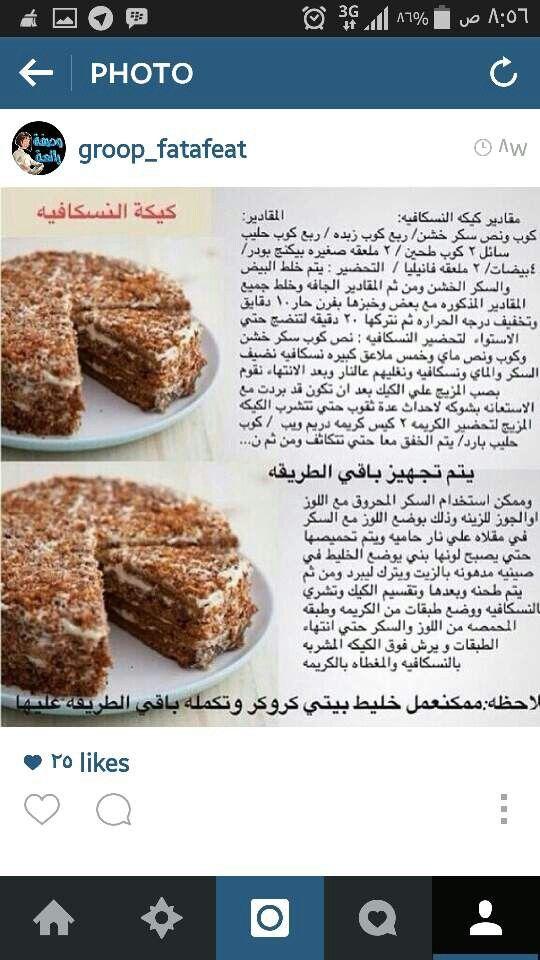 كيكة النسكافيه Arabic Food Sweets Recipes Dessert Recipes