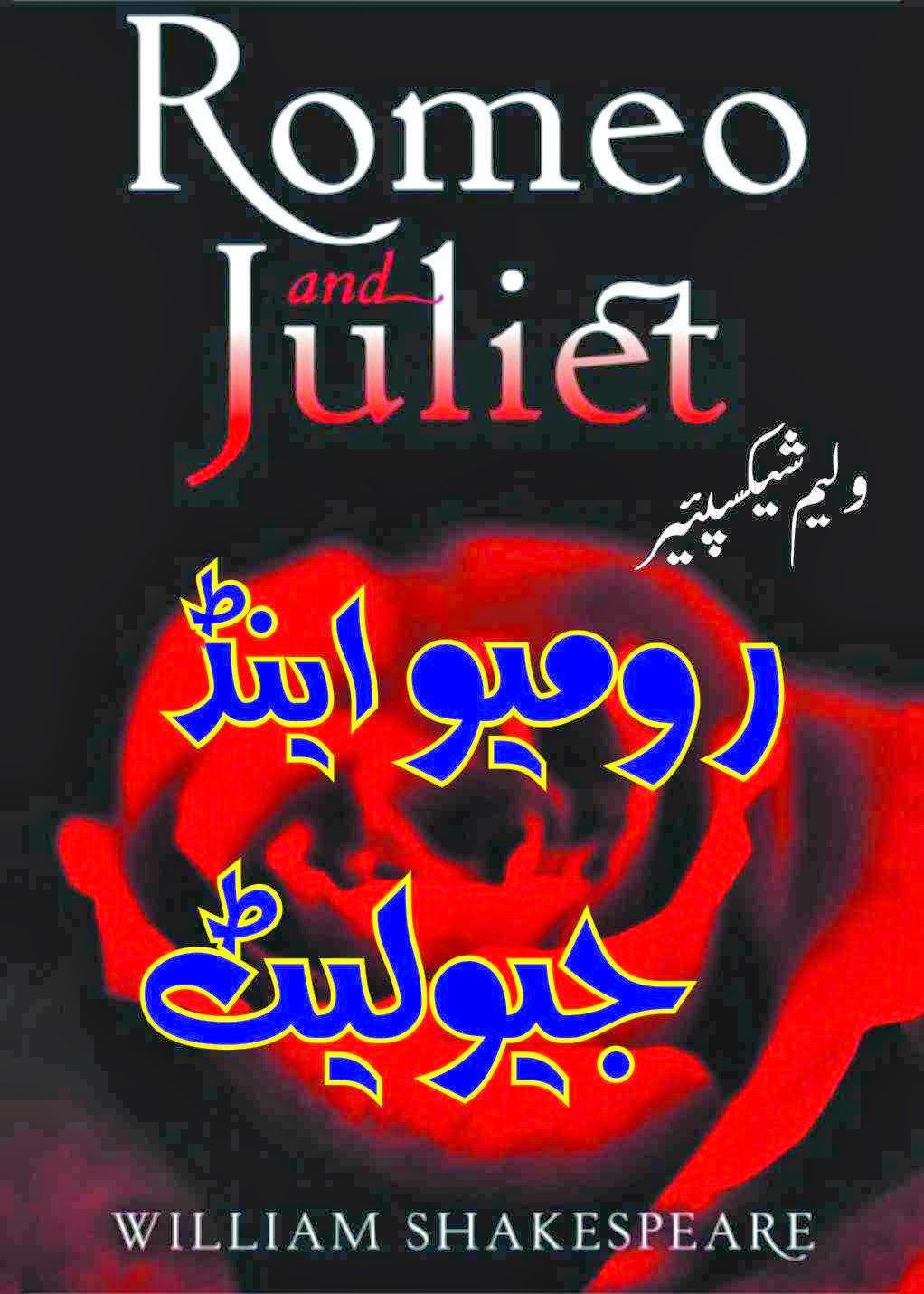 Romeo and Juliet: Side by Side (Side By Sides)/William Shakespeare