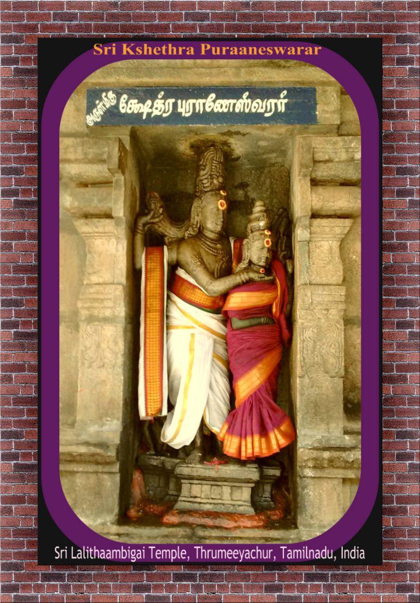 Kshethra Puraaneswarar, Lalithaambigai Temple, Thirumeeyachur, ஸ்ரீ க்ஷேத்ர புராணே ஸ்வரர், திருமீயச்சூர் லலிதாம்பிகை கோயில்