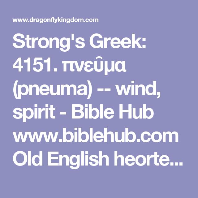 Strong's Greek: 4151  πνεῦμα (pneuma) -- wind, spirit
