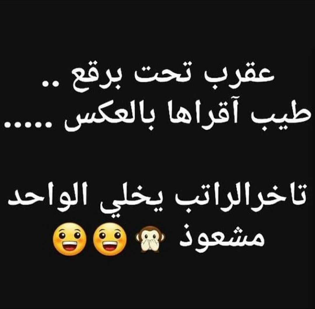 Pin By Noura Alajmi On Quotes Funny Funny Quotes Funny Jokes Arabic Quotes