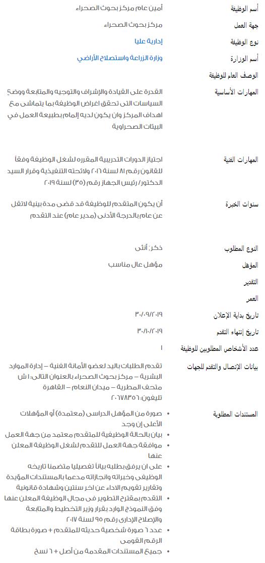 وظائف خالية في الحكومة المصرية لشهر أكتوبر 2019 News