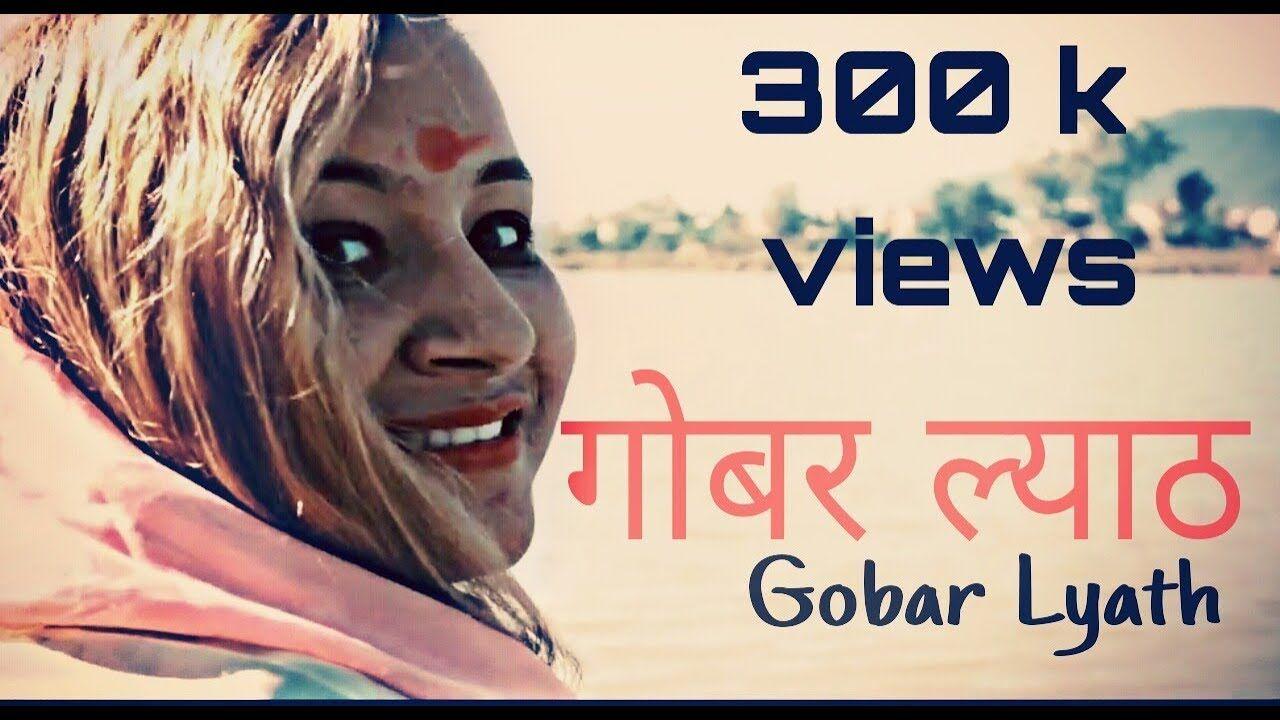 MR D - GOBAR LYATH (गबर लयठ ) [New Nepali Rap Song