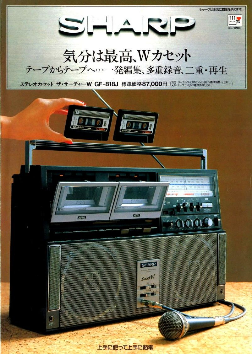 Sharp Gf 818 1980 With Images Boombox Audio Cassette