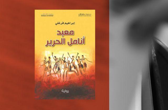 مخطــــــوط فايز علام يكتب عن معبد أنامل الحرير Book Cover Playbill Books