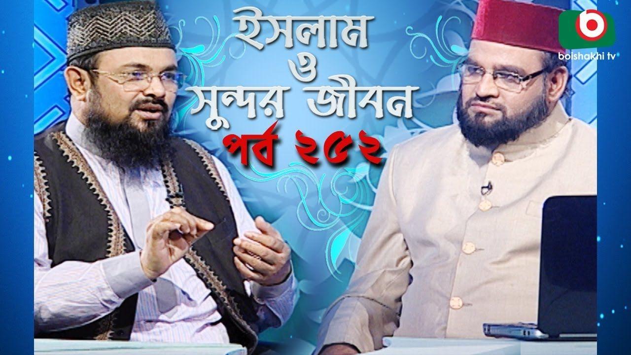 ইসলাম ও সুন্দর জীবন Islamic Talk Show Islam O Sundor