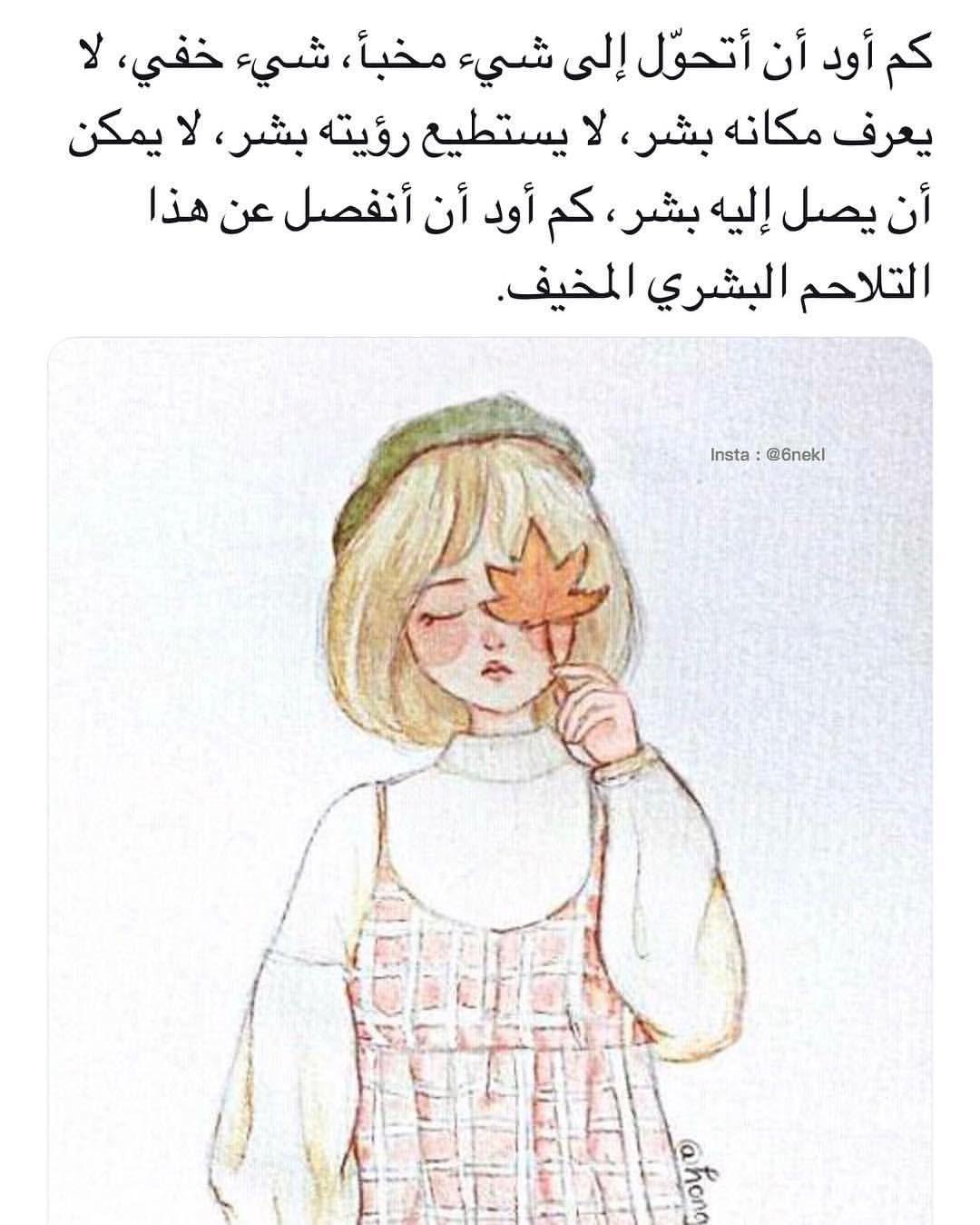 أنا فعلا احتاج الي عزله مؤقته Quotes For Book Lovers Arabic Quotes Funny Arabic Quotes