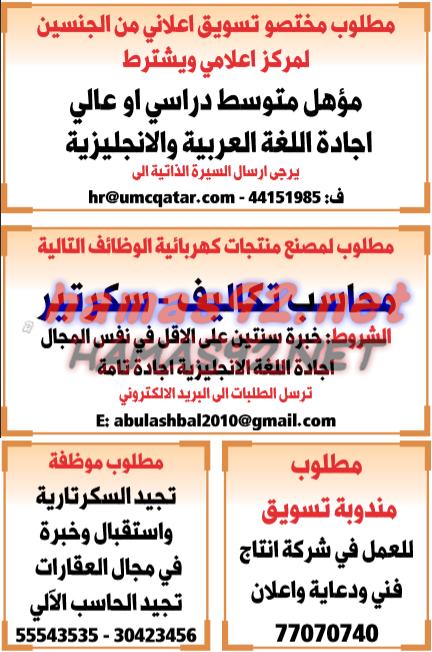 وظائف خاليه فى قطر وظائف جريدة الشرق الوسيط الخميس 11 12 2014