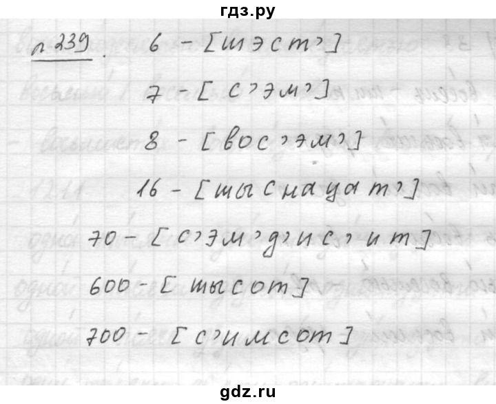 Открытый урок 1 класс по математике фгос