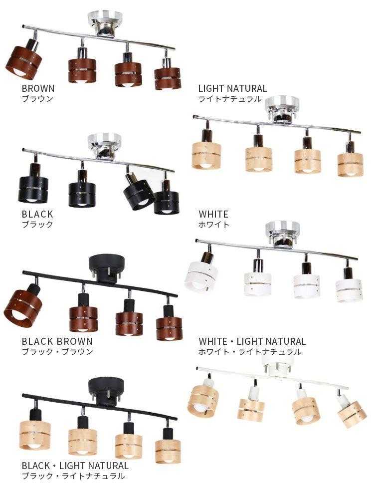 楽天市場 シーリングライト 4灯 Led対応 スポットライト レダ 天井