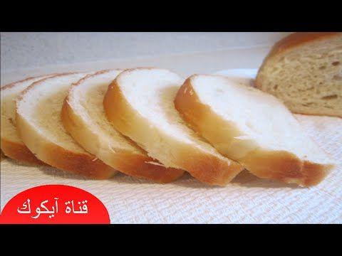طريقة عمل خبز التوست الهش الاقتصادي فيديو عالي الجودة 2016 Youtube Food Arabic Food Cooking