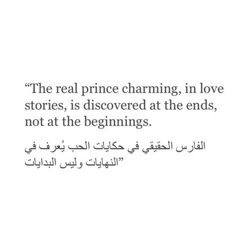 Arabic #translation | Quotes | Arabic quotes with