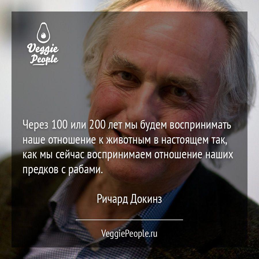 Ричард Докинз: Через 100 или 200 лет мы будем воспринимать ...