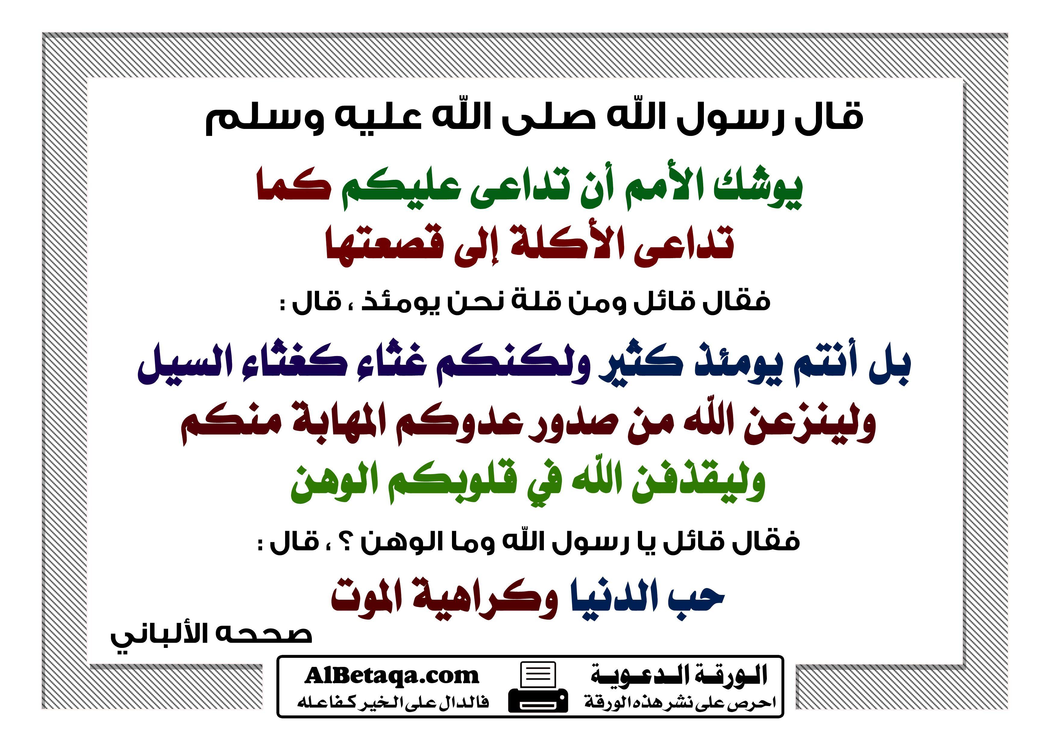 غثاء السيل Quotes Arabic Quotes Data