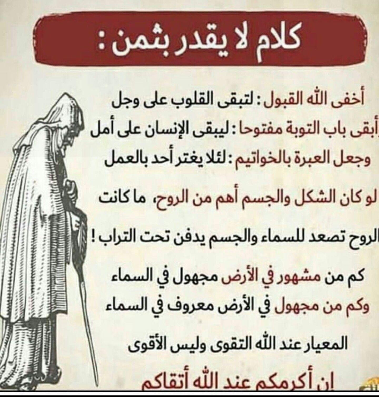كلام من ذهب Words Quotes Islamic Inspirational Quotes Book Quotes