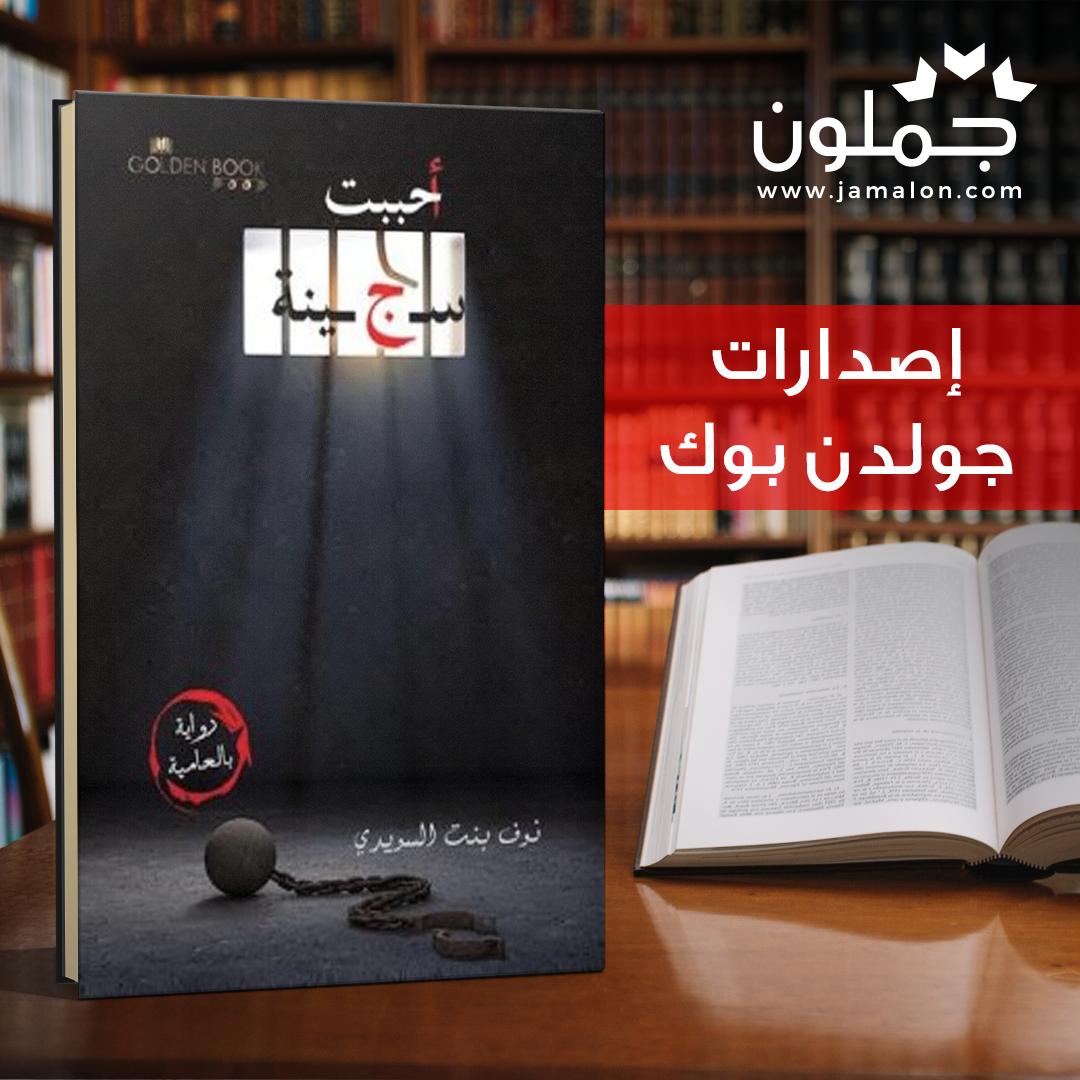 رواية أحببت سجينة Book Club Books Books Book Club