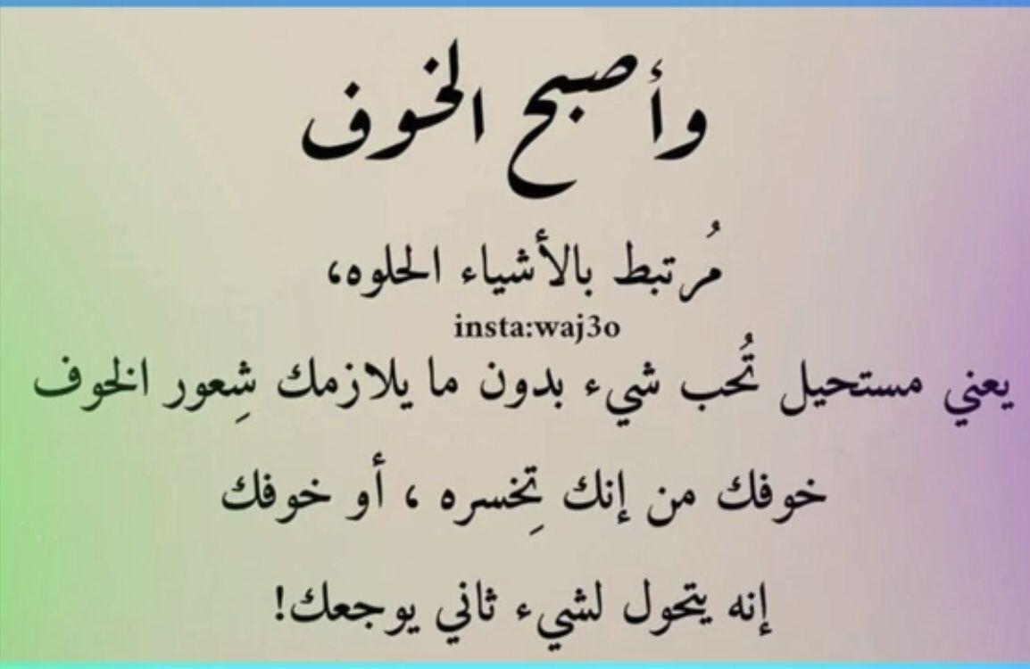 واصبح الخوف مرتبط بالأشياء الحلوة Arabic Calligraphy Calligraphy