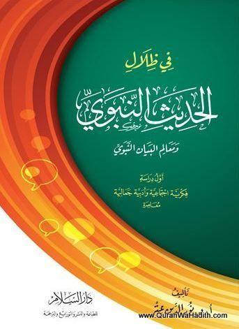 في ظلال الحديث النبوي ومعالم البيان النبوي نور الدين عتر Fi Zilal Al Hadith Al Nabawi Hadith Books Shadow
