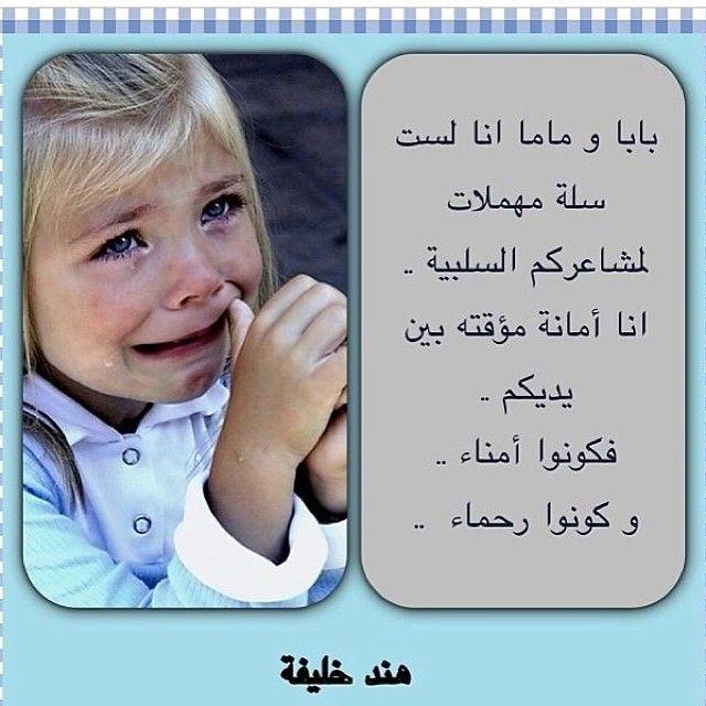 Instagram Photo By Drmostafa Dr Mostafa Aboussaad Via Iconosquare Parenting Learning My Children