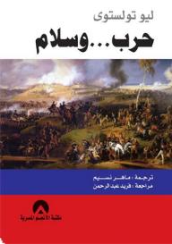 حرب وسلام أبجد Reviews