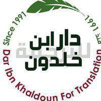 #Arabic_Translation_Services_Jordan  #Certified_Document_Translation_Jordan  #Certified_Translator_In_Jordan  #Certified_Translators_Amman  #Interpreters_In_Amman  #Translation_Agency_Amman_Jordan   #Translation_Agency_Amman_Jordan   #Translation_Companies_In_Jordan   #Translation_Company_Amman   #Translation_Services_In_Amman   #Translation_Services_In_Amman_Jordan #ammanjordan #Arabic_Translation_Services_Jordan  #Certified_Document_Translation_Jordan  #Certified_Translator_In_Jordan  #Certifi #ammanjordan