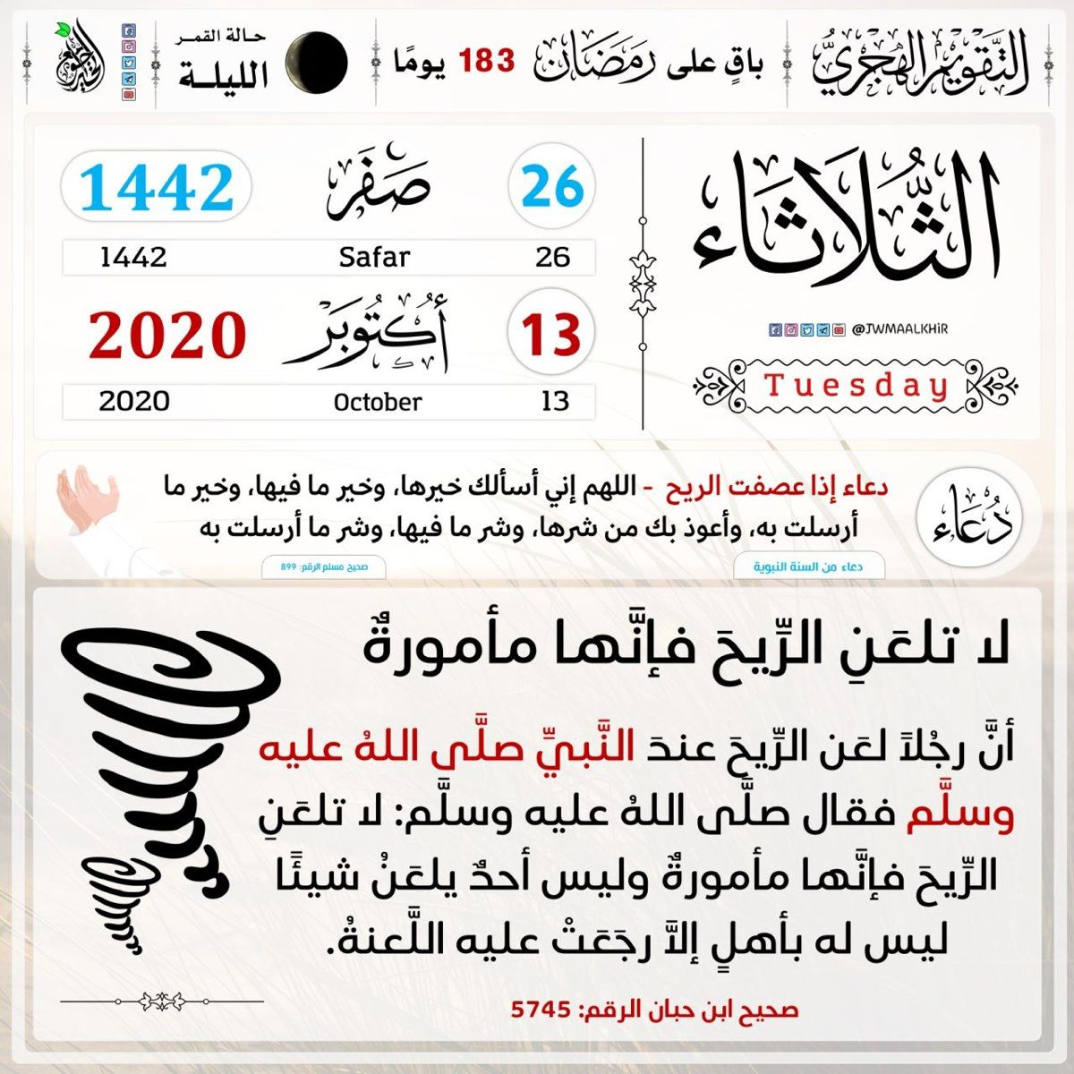 التذكير اليومي بـ التقويم الهجري الثلاثاء 26 صفر 1442هـ الموافق لـ 13 أكتوبر2020م باق على رمضان 183 يوم ا حديث اليوم أن رج Words Word Search Puzzle