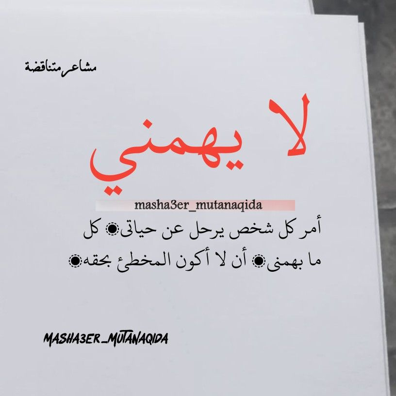 Pin By مشاعر متناقضة On كتابة على الورق Arabic Calligraphy Calligraphy