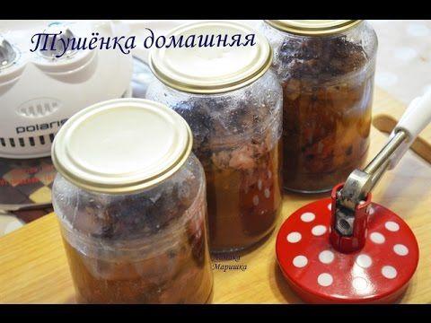 Тушенка из утки : рецепт