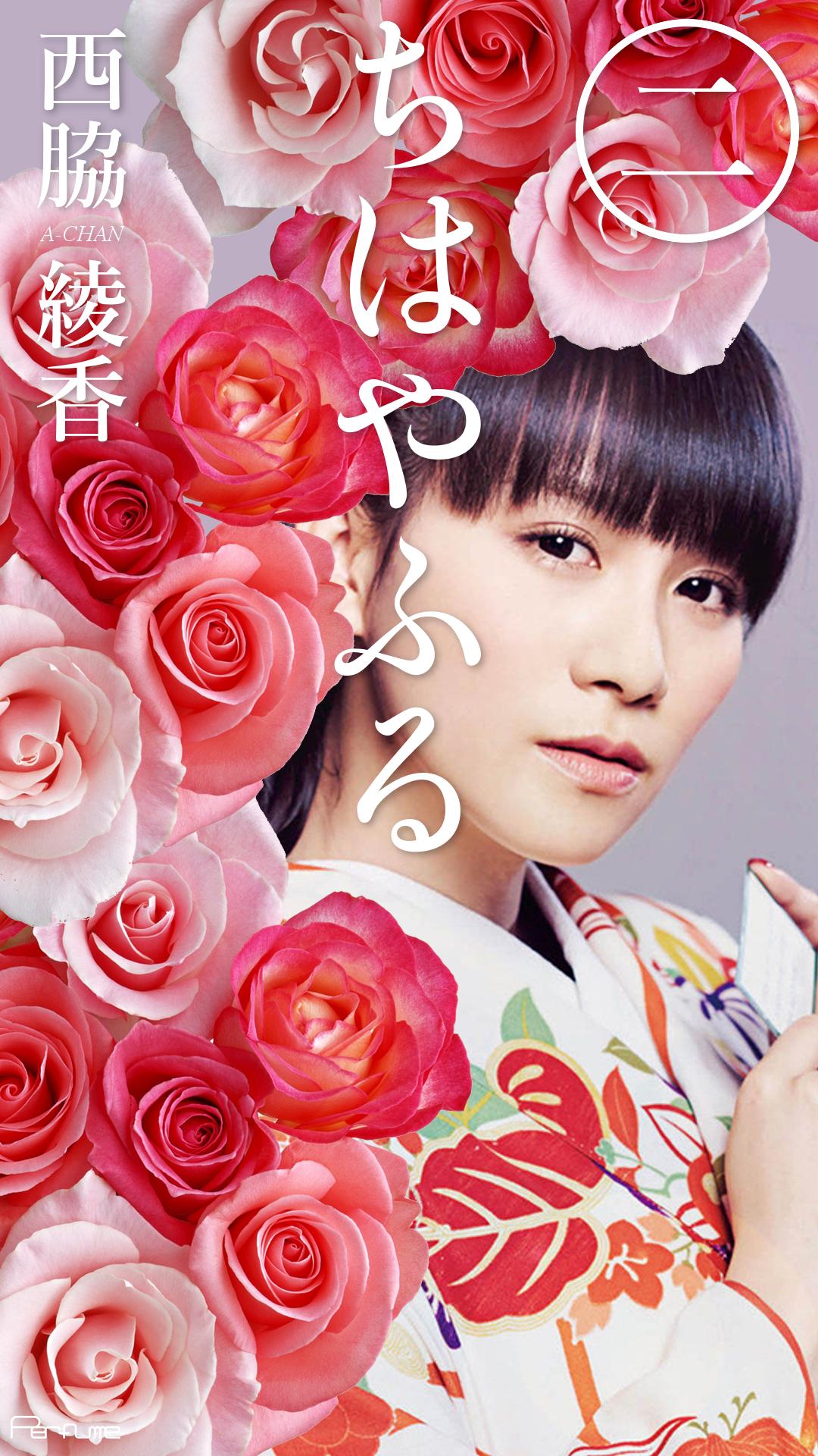 Sazae3 Perfume ちはやふる Perfume 壁紙 パヒューム Perfume のっち