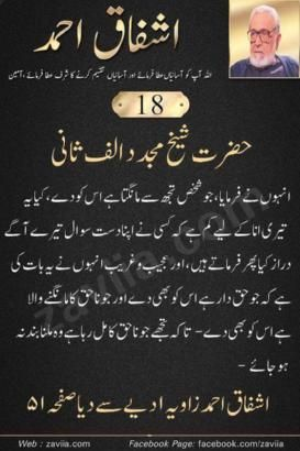 Baba Sahiba By Ashfaq Ahmed Pdf