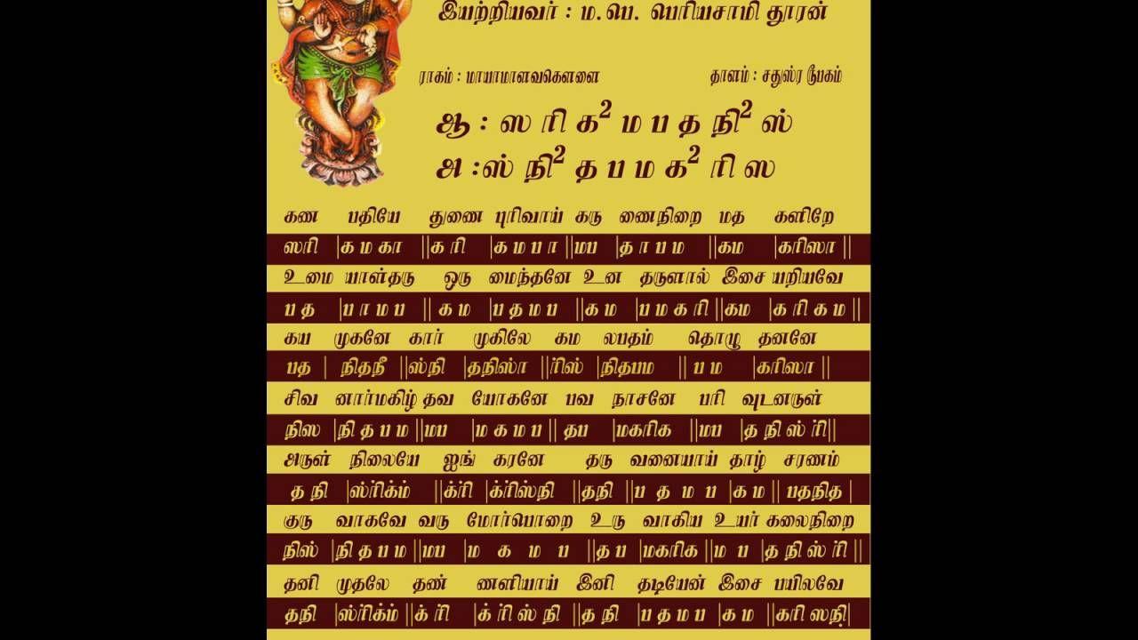 Ganapathiye Thunai (Geetham) I Speed, Ragam :Mayamalavagulai