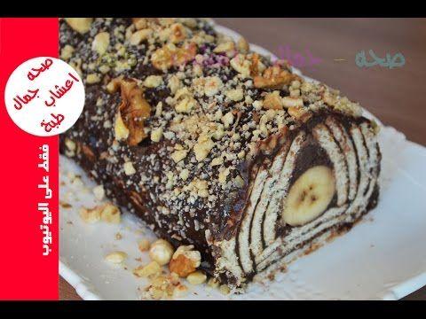 حلويات سهلة وسريعة حلوى بدون فرن كيك بارد طريقة عمل كيكة باردة وصفات رمضان Youtube Yummy Food Dessert Dessert Recipes Desserts