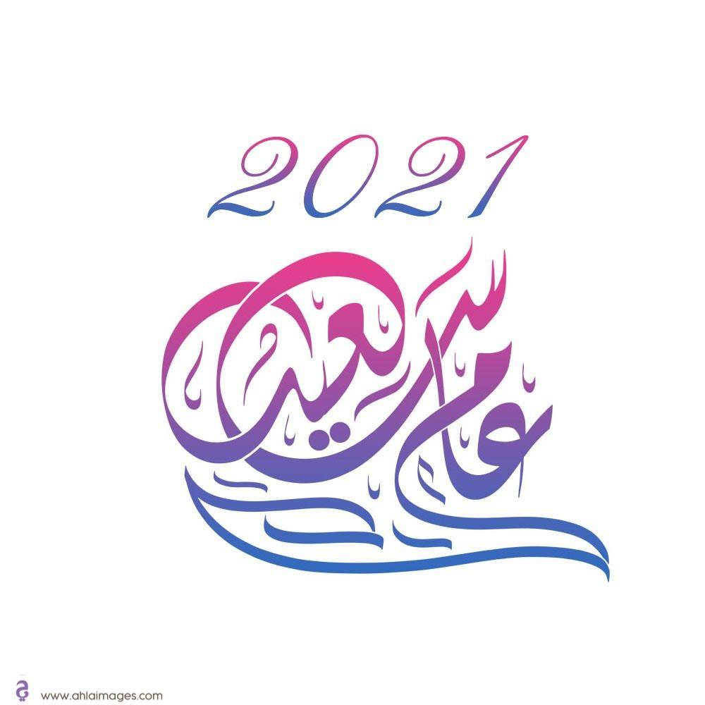 صور راس السنة الميلادية 2021 معايدات السنة الجديدة Happy New Year احلى صور Philosophy Books Happy New Happy
