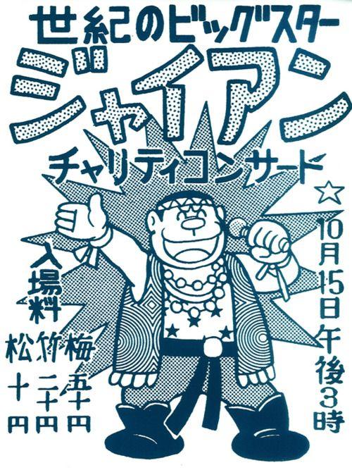 golorih relax images 世紀のビッグスター ジャイアン チャリティーコンサート 10月15日午後3時 入場料 梅 藤子f不二雄 ドラえもん 画像 ドラえもん 漫画