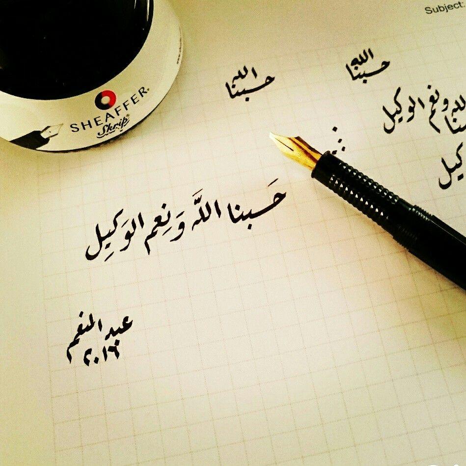 حسبنا الله ونعم الوكيل Arabic Calligraphy Calligraphy