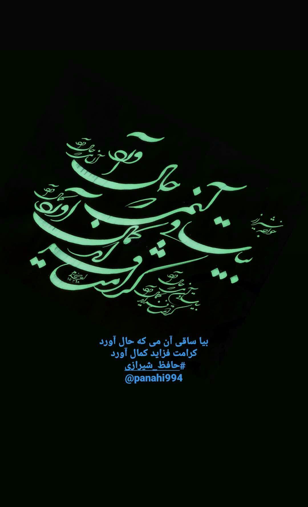 ساقی بیا آن می که حال آورد کرامت فزاید کمال آورد حافظ Farsi Poem Calligraphy Text